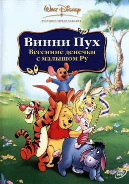 Винни пух весенние денёчки (2004)