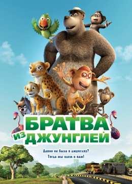 Братва из джунглей (2011)