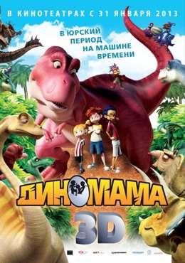 Диномама (2012)