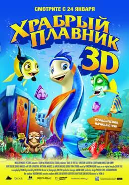 Храбрый плавник (2012)