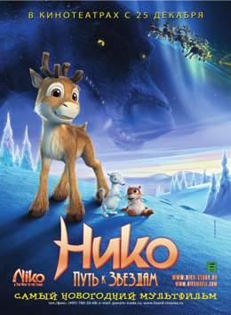 Нико путь к звездам (2008)