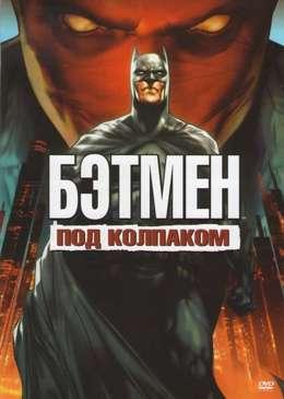 Картинка к мультфильму Бэтмен под колпаком (2010)