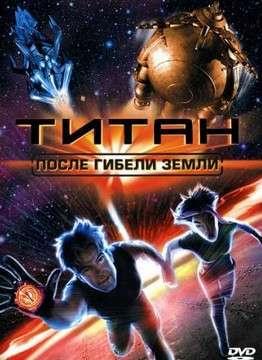 Титан после гибели земли (2000)