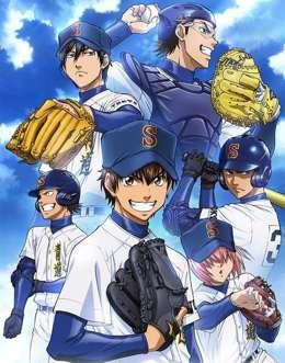 Величайший бейсболист / Путь аса 1,2,3 сезон
