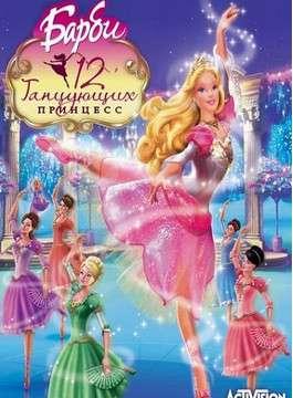 Барби 12 танцующих принцесс (2010)