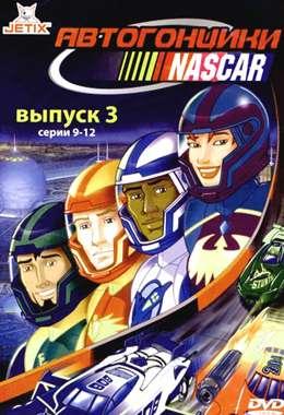 Картинка к мультфильму Автогонщики Наскар