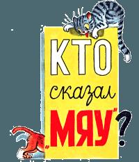 Кто сказал мяу? (1962)