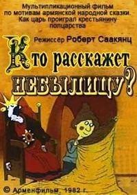 Кто расскажет небылицу (1982)
