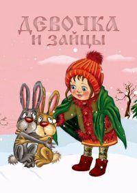 Девочка и зайцы (1985)