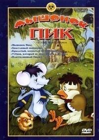 Мышонок Пик (1978)