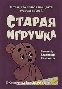 Старая игрушка (1971)