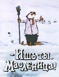 Ишь ты, Масленица (1985)