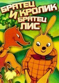 Братец Кролик и братец Лис (1972)