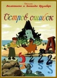 Остров ошибок (1955)