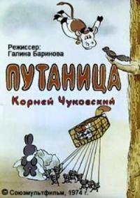 Путаница (1974)