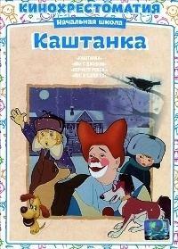 Каштанка (1952)