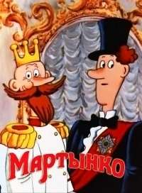 Мартынко (1987)