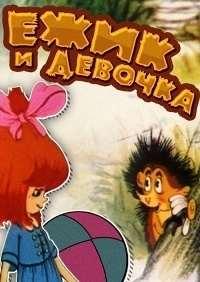 Ёжик и девочка (1988)