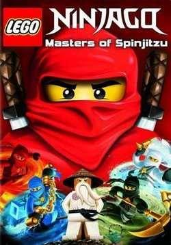 Ниндзяго: Мастера Кружитцу 1-11 сезон