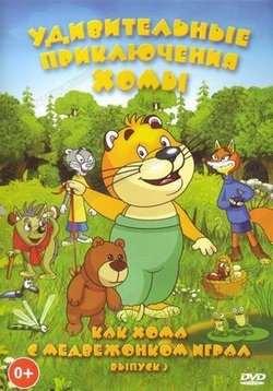 Картинка к мультфильму Удивительные приключения Хомы