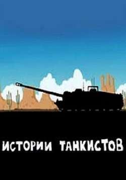 Истории танкистов World of tanks