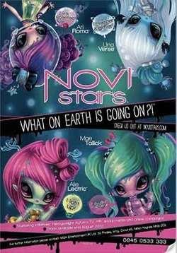 Нови Старс (Куклы инопланетянки)