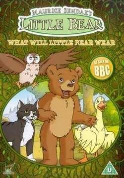 Медвежонок (Мишка и его друзья)