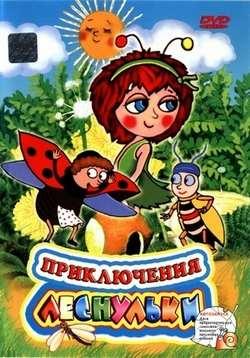 Приключения Леснульки