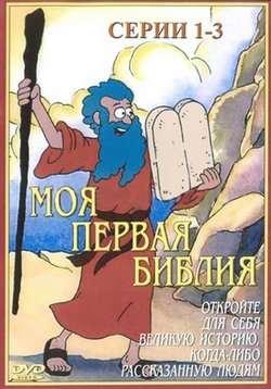 Моя первая Библия смотреть онлайн