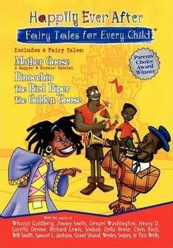 Сказочные истории для всех детей