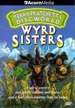 Вещие сестрички