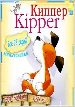 Киппер