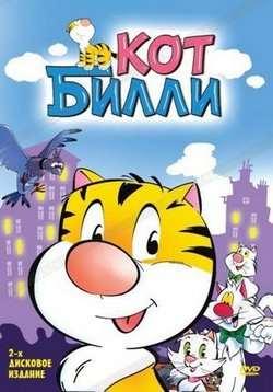 Кот Билли