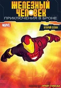 Железный человек: Приключения в броне
