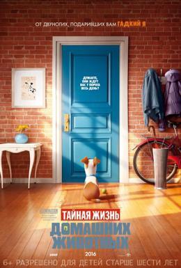 Тайная жизнь домашних животных (2016) смотреть онлайн