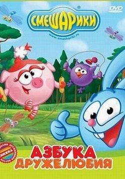Картинка к мультфильму Смешарики: Азбука дружелюбия