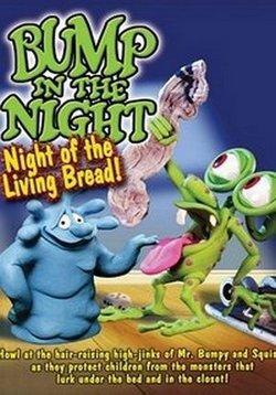 Ночная жизнь мистера Бампа