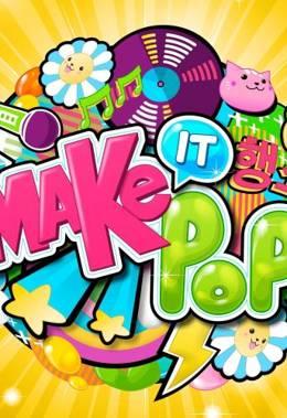 Зажигай / Мэйк ит Поп / Make it pop никелодеон