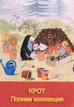 Крот — Krtek (1957)