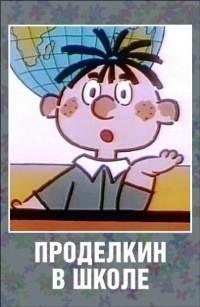 Проделкин в школе (1974)