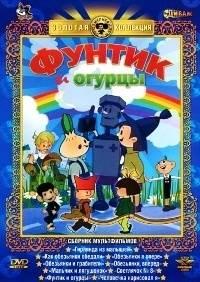 Фунтик и огурцы (1961)