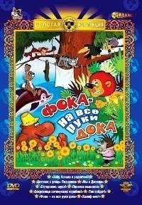 Фока – на все руки дока (1972)
