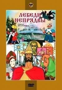 Лебеди Непрядвы (1980)