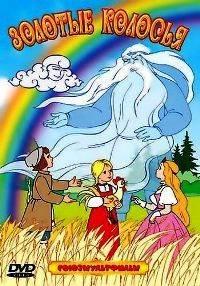 Картинка к мультфильму Золотые колосья (1958)