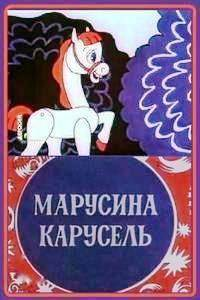 Марусина карусель (1977)