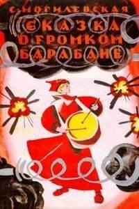 Сказка о громком барабане (1973)
