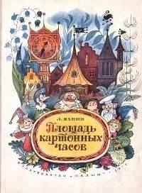 Площадь картонных часов (1986)
