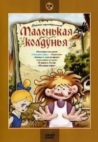 Маленькая колдунья (1991)