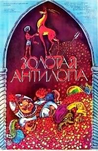 Картинка к мультфильму Золотая антилопа (1954)