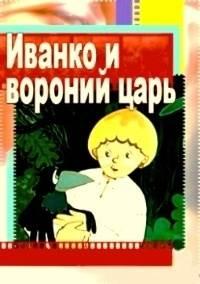 Иванко и вороний царь (1985)